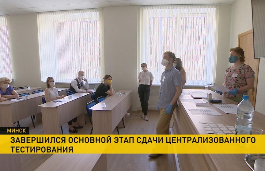 В Беларуси завершился основный этап сдачи централизованного тестирования
