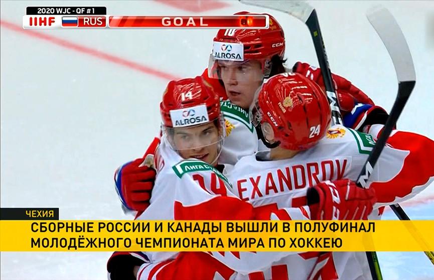 Сборные России и Канады вышли в полуфинал молодёжного чемпионата мира по хоккею