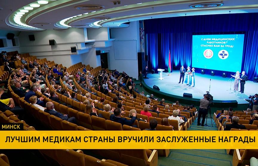 Лучшим белорусским медикам вручили награды во Дворце Республики