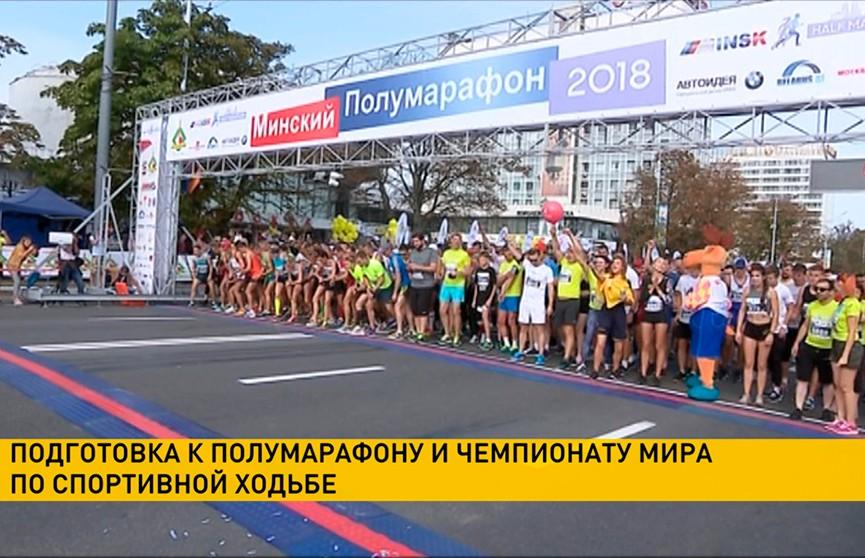 Полумарафон и чемпионат мира по спортивной ходьбе: Минск готовится к новым спортивным событиям