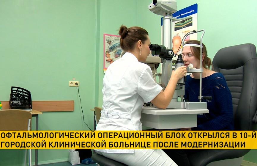 Офтальмологический операционный блок открылся в 10-й городской клинической больнице после модернизации