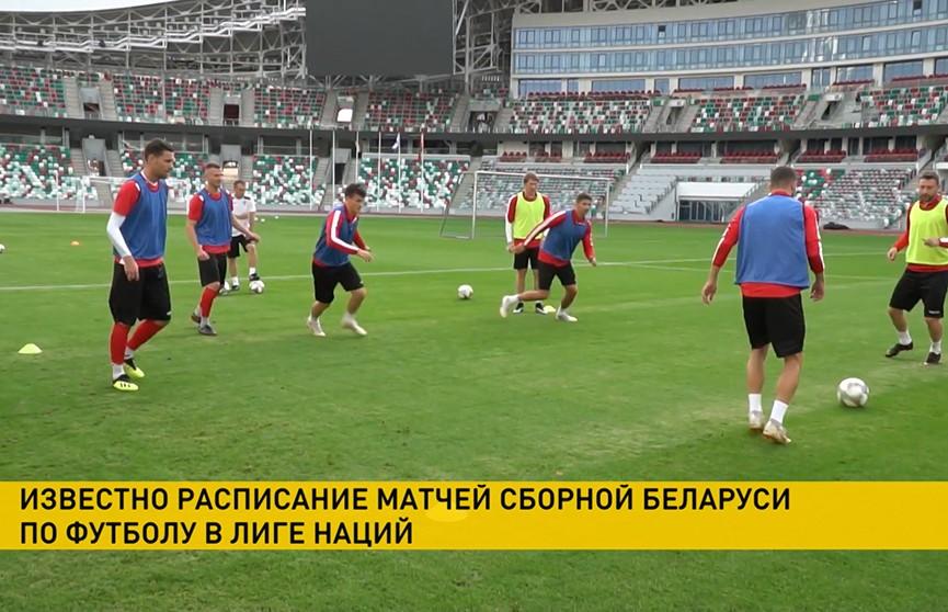 Известно расписание матчей сборной Беларуси по футболу в Лиге наций