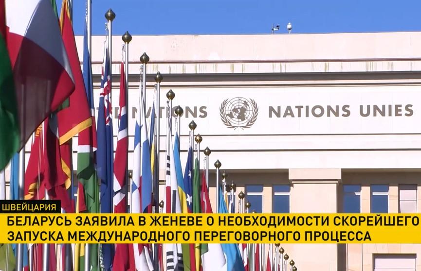 Беларусь заявила в Женеве о необходимости скорейшего запуска международного переговорного процесса