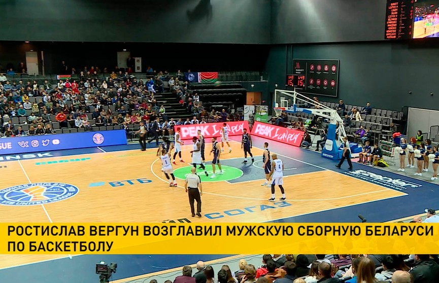 Новый главный тренер – у сборной Беларуси по баскетболу