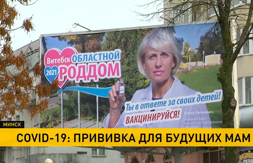 Ситуация с COVID в Беларуси: вакцинация беременных, открытие инфекционного корпуса в Лунинце