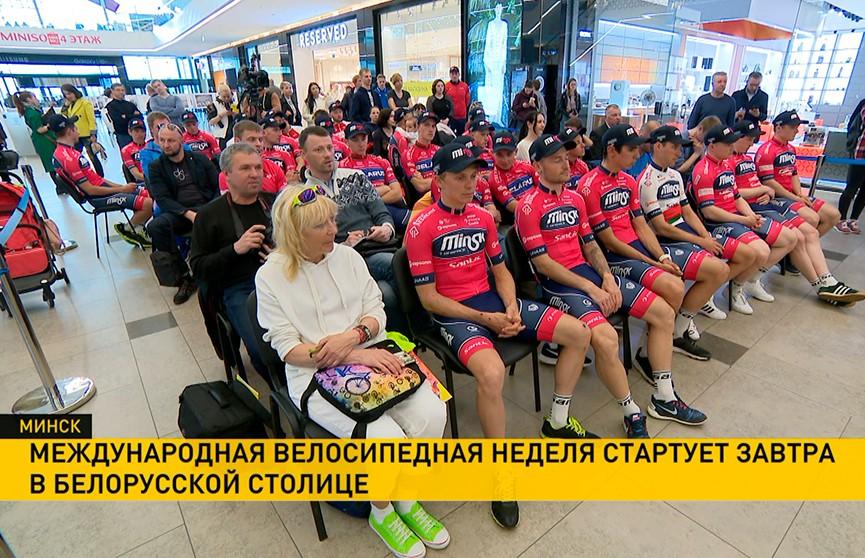 Международная велосипедная неделя стартует в Минске