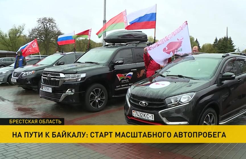 В память о Великой Победе: в городе над Бугом стартовал автопробег по маршруту Брест-Иркутск