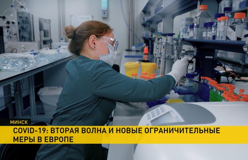 COVID-19: как встречают вторую волну коронавируса в Беларуси и в Европе