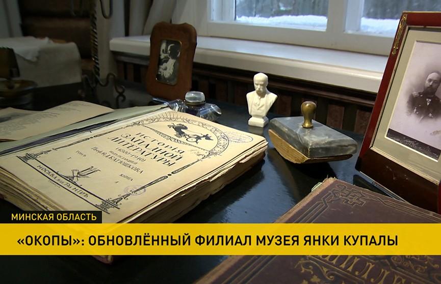 Открылся обновлённый музей Янки Купалы «Окопы»