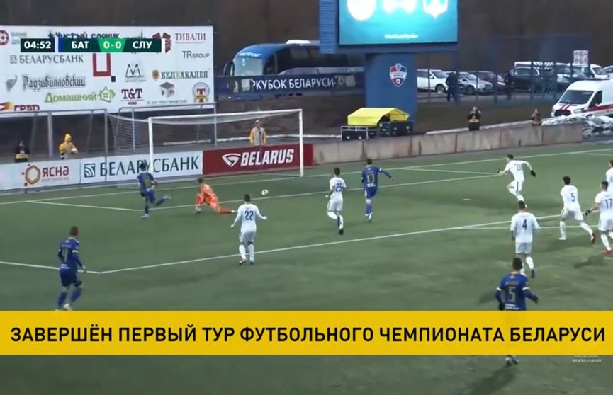БАТЭ разгромил «Слуцк» в первом туре чемпионата Беларуси