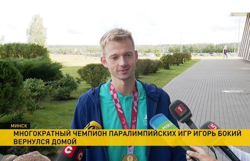 Белорусские спортсмены возвращаются с Паралимпийских игр в Токио: в Минске встречали Игоря Бокого.  Президент поздравил чемпиона