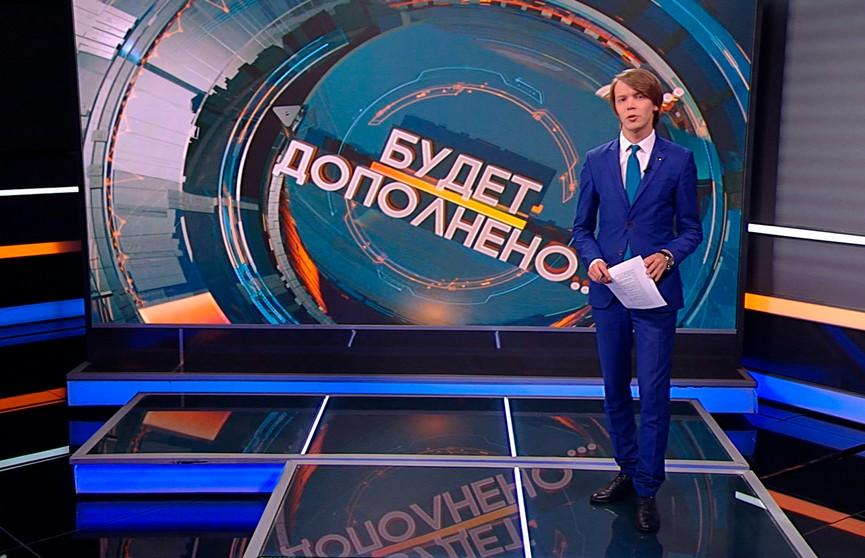 Как на телеканале «Евроньюс» освещали белорусские парламентские выборы. Рубрика «Будет дополнено»