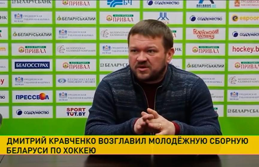 Дмитрий Кравченко возглавил молодёжную сборную Беларуси по хоккею