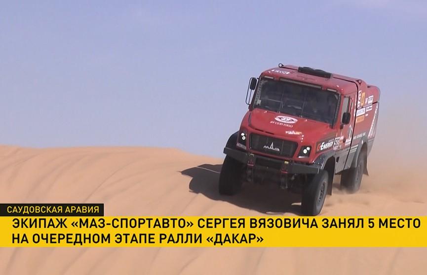 Экипаж «МАЗ-СПОРТавто» Сергея Вязовича занял пятое место на очередном этапе ралли «Дакар»