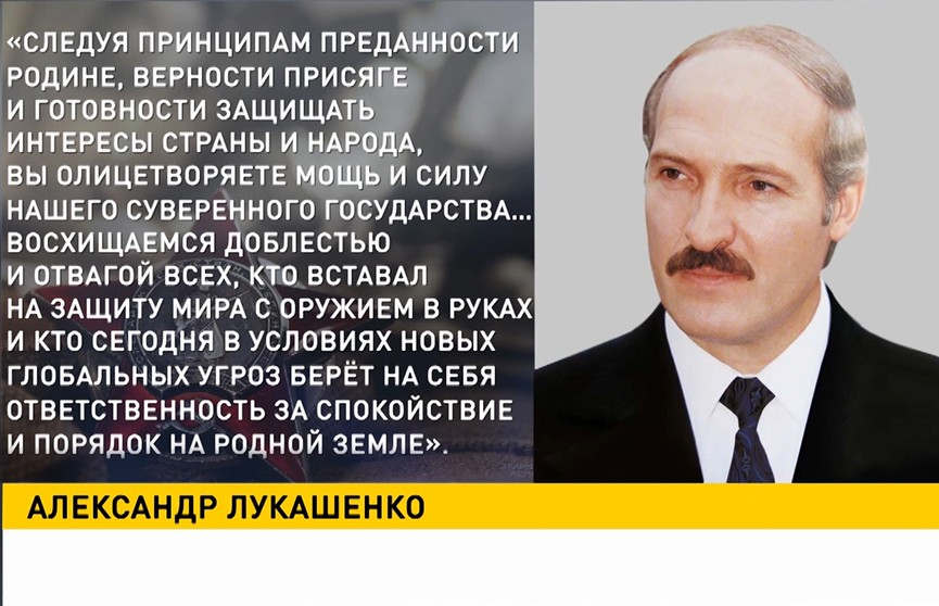 Александр Лукашенко поздравил белорусов с Днем защитников Отечества