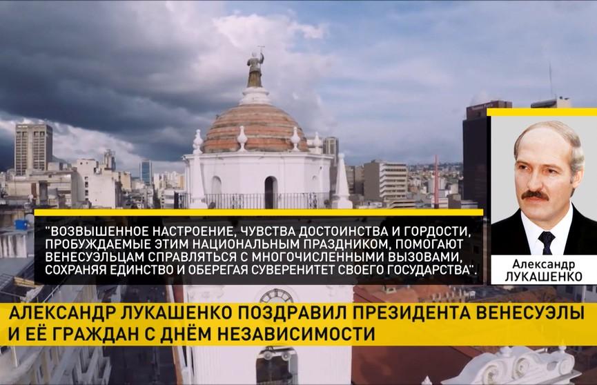 Лукашенко поздравил президента Венесуэлы и ее граждан с Днем Независимости