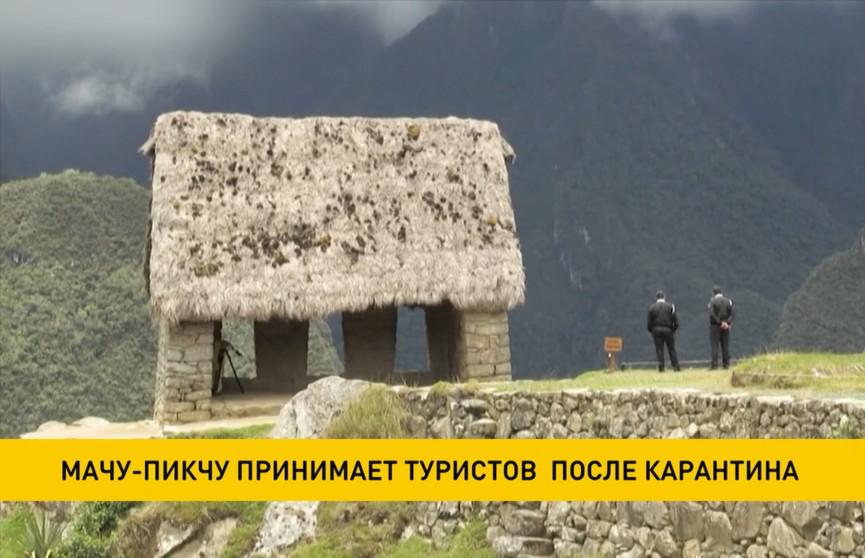 Руины города Мачу-Пикчу открываются для посетителей  после карантина