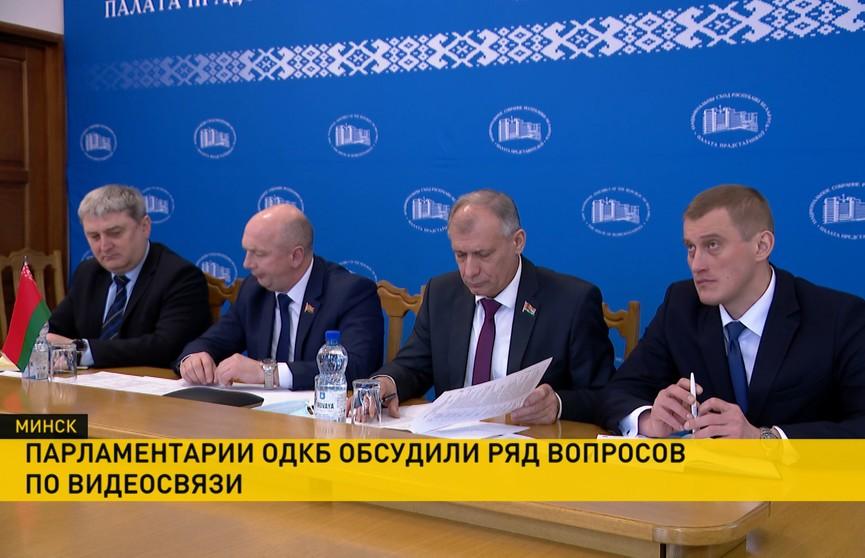Парламентарии ОДКБ обсудили вопросы обороны и информационной безопасности в онлайн-формате