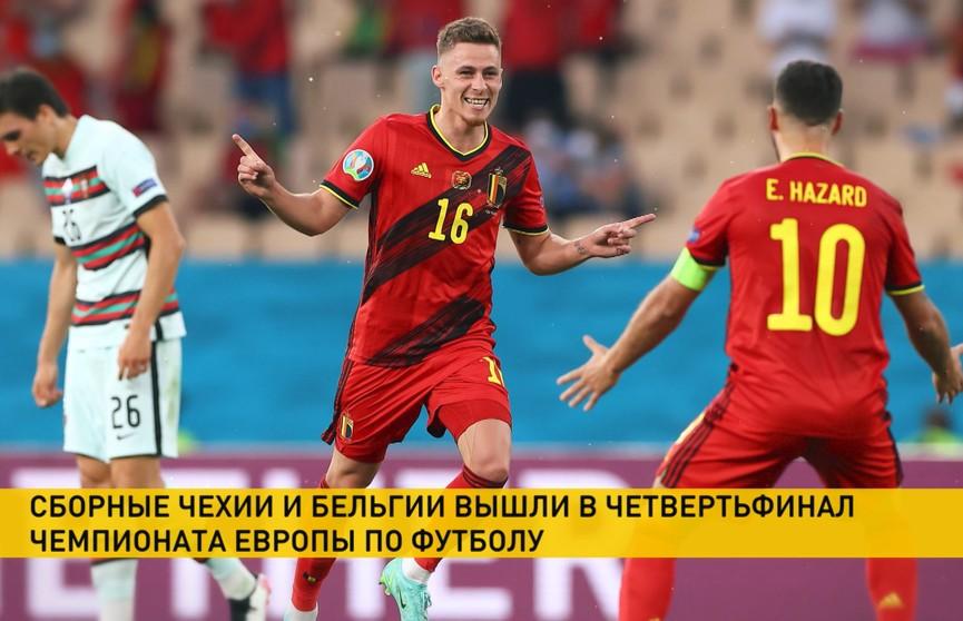 Сборные Чехии и Бельгии вышли в четвертьфинал чемпионата Европы по футболу