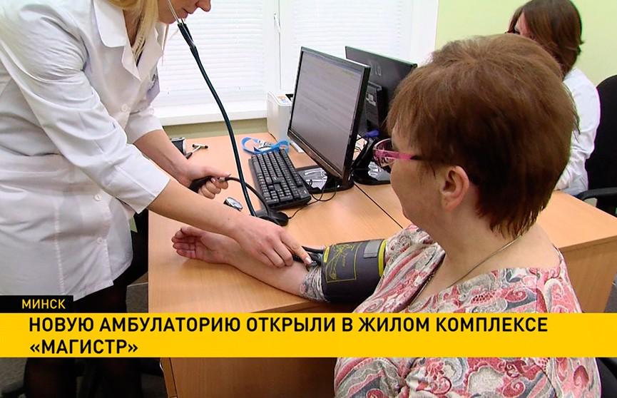 В новом жилом комплексе Минска открыли амбулаторию