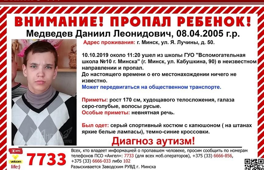 14-летний мальчик-аутист пропал в Минске
