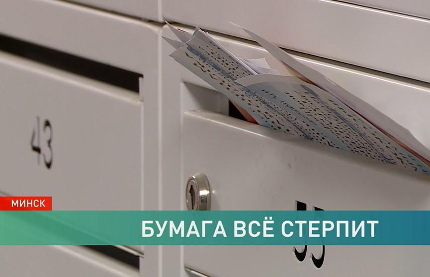 Листовки в почтовых ящиках: бороться со спамом решили на законодательном уровне