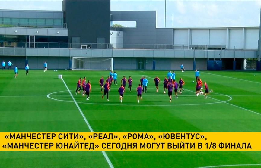 «Бавария» сыграет с «Бенфикой» в футбольном матче Лиги чемпионов