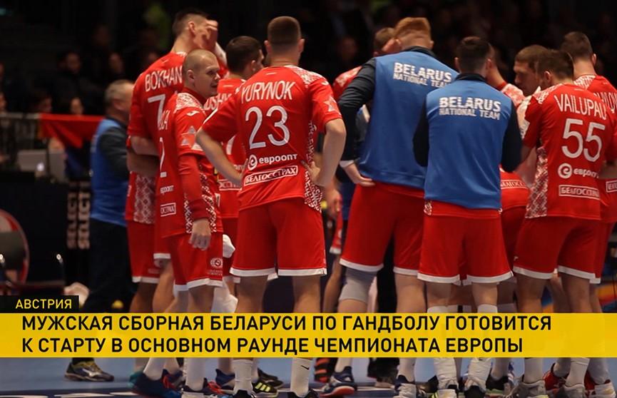 Сборная Беларуси по гандболу готовится стартовать в основном раунде чемпионата Европы
