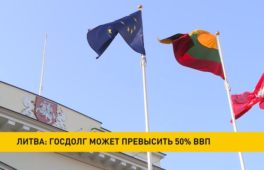 Госдолг Литвы может превысить 50% ВВП