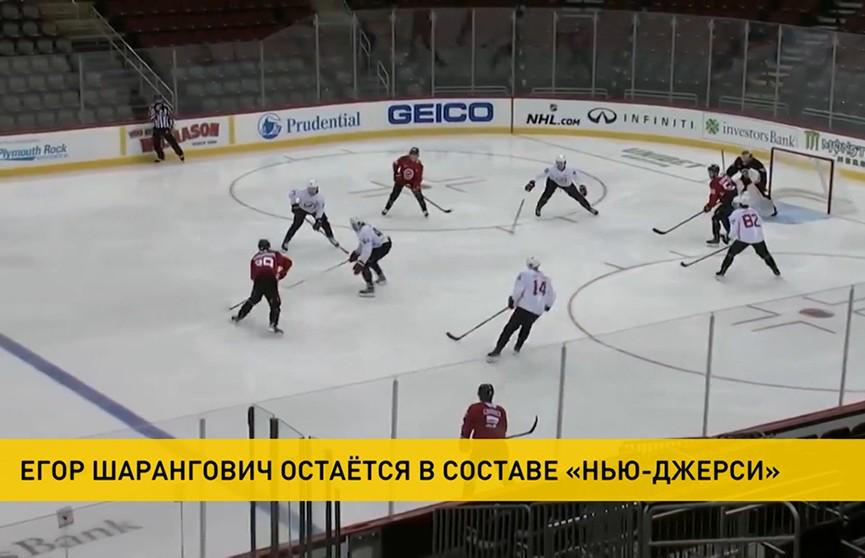 Игрок сборной Беларуси по хоккею Егор Шарангович остается в составе «Нью-Джерси»