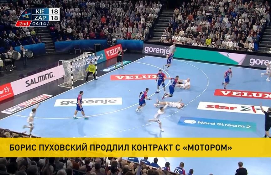 Белорусский гандболист Борис Пуховский продлил контракт с запорожским «Мотором»