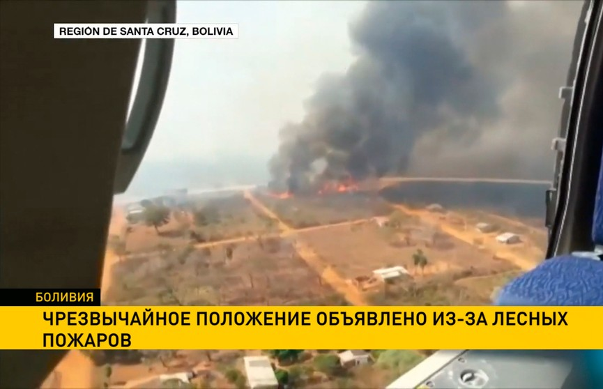 Чрезвычайное положение из-за лесных пожаров объявлено в Боливии