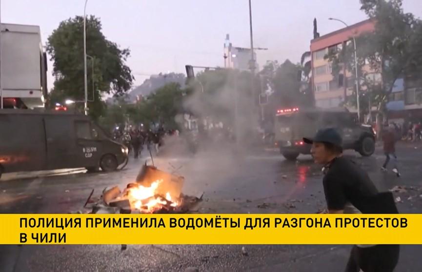 В Сантьяго полиция применила водометы для разгона протестующих