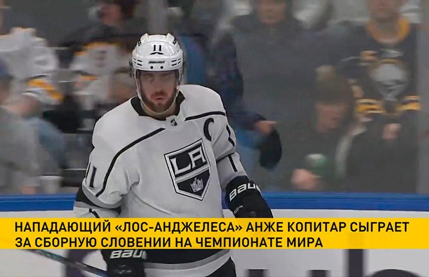 Анже Копитар – в составе соперников белорусской сборной по хоккею на чемпионате мира в первом дивизионе