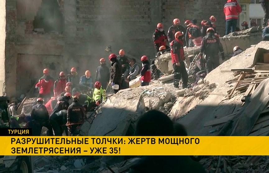 Землетрясение в Турции: число жертв возросло до 35 человек