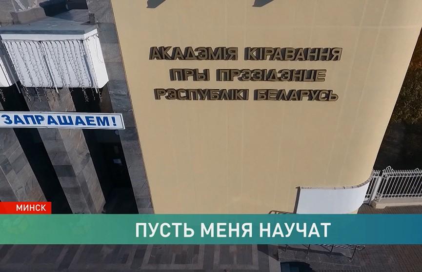 Академия управления при Президенте Беларуси: как учат тех, кто потом принимает важнейшие для страны решения