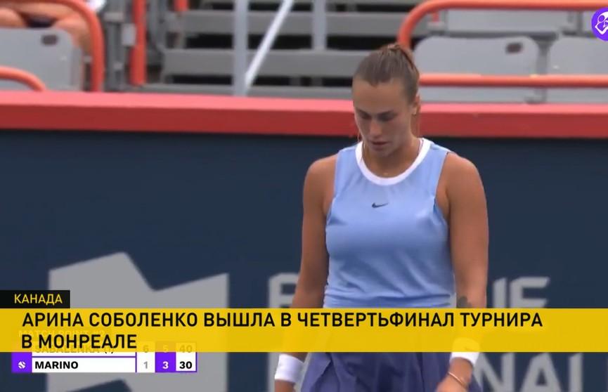 Арина Соболенко в 1/8-й финала турнира в Монреале обыграла канадку Ребекку Марино