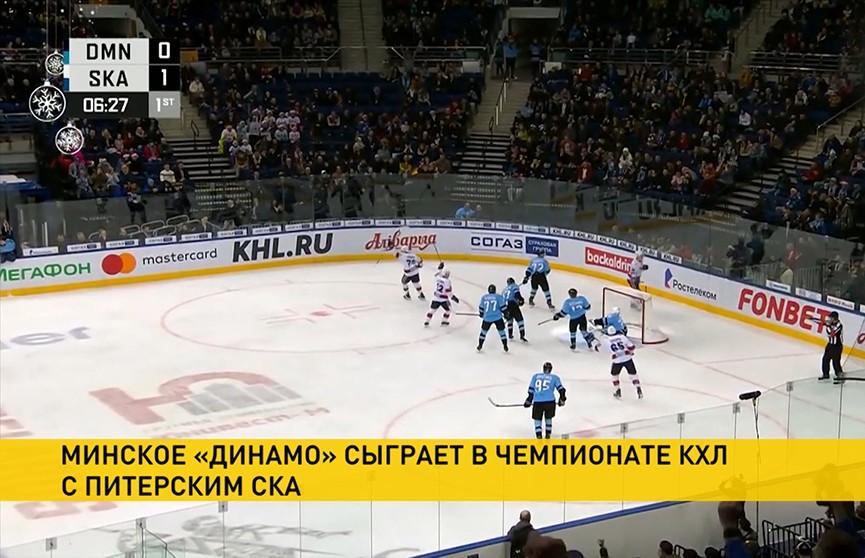Минское «Динамо» сыграет в чемпионате КХЛ с питерским СКА