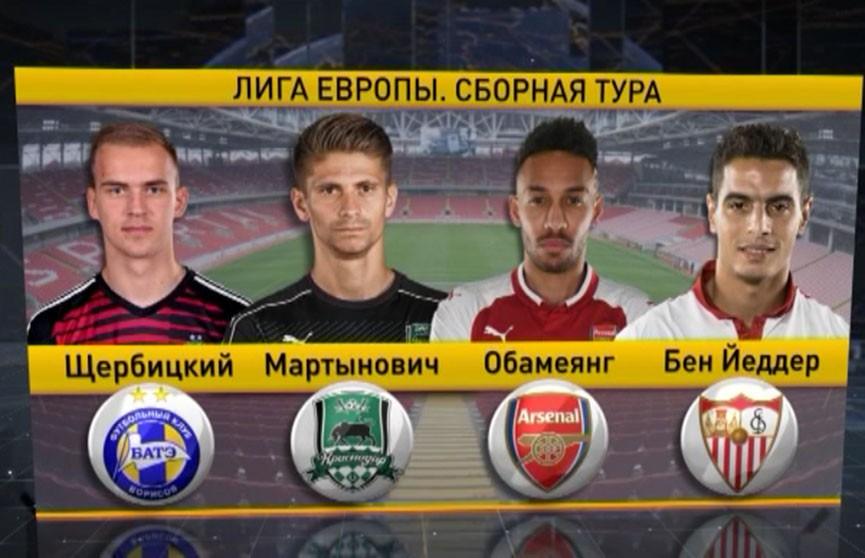 Белорусские футболисты вошли в символическую сборную первого тура Лиги Европы