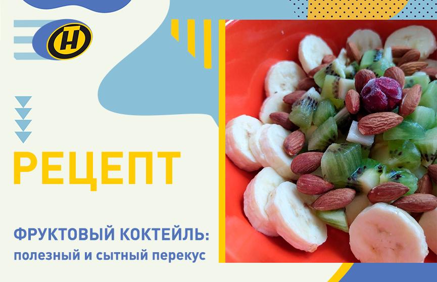 «Фруктовый коктейль»: полезный и сытный перекус! Рецепт телеведущей Екатерины Тишкевич