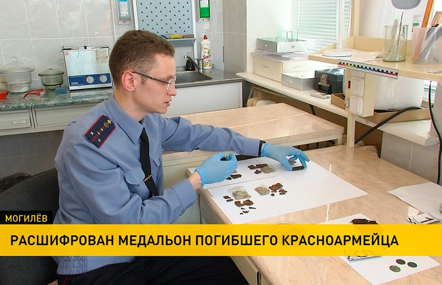 Медальон погибшего в годы войны красноармейца расшифрован в Могилёве