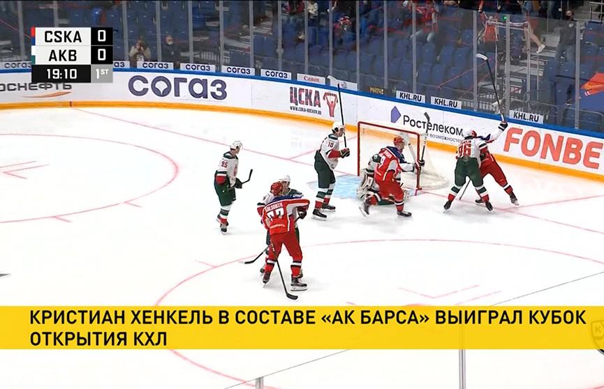 Чемпионат КХЛ начался  с матча московского ЦСКА и казанского «Ак Барса»