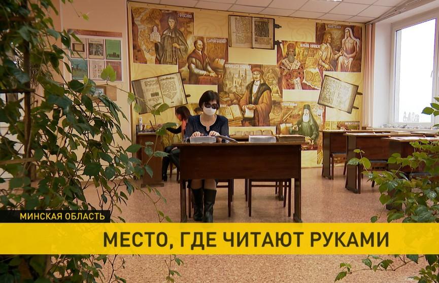 Всемирный день азбуки Брайля отметили в Борисове: здесь есть библиотека, где читают руками
