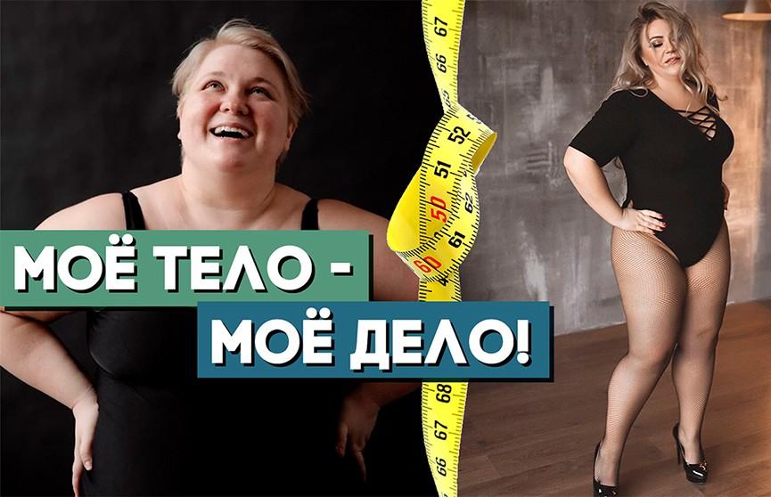 Белорусские модели plus size не спрашивают: «Как похудеть?»