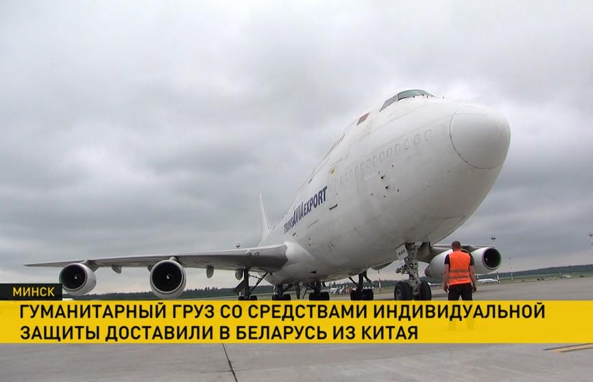 Гуманитарную помощь белорусским медикам доставили из Китая, Польши и Сербии