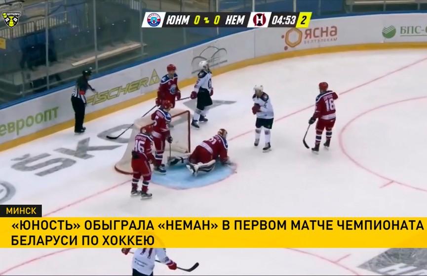Матч-открытие 28 чемпионата Беларуси по хоккею: «Юность» обыграла «Неман»
