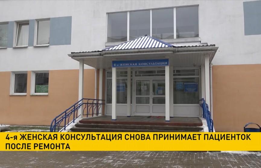 4-я женская консультация Минска снова принимает пациенток после ремонта