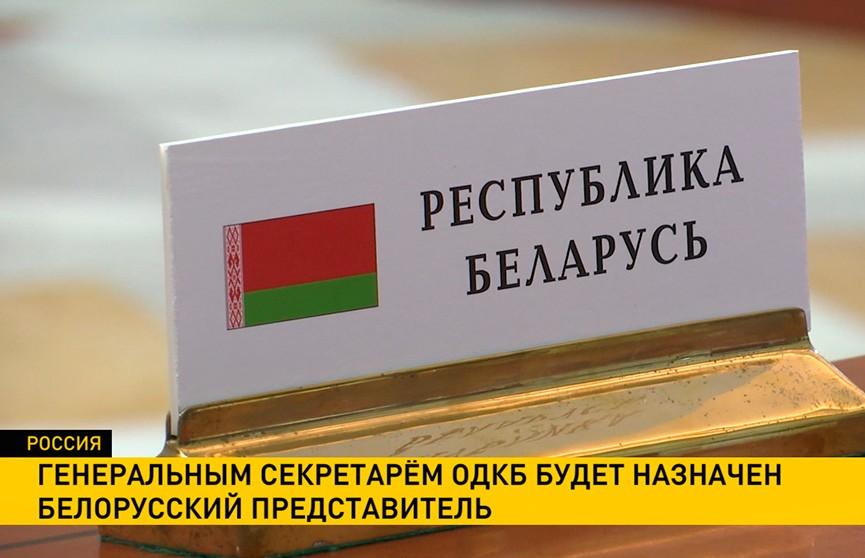 Новым генсеком ОДКБ будет представитель Беларуси
