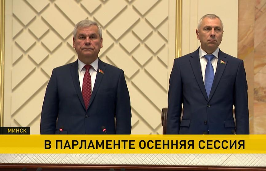 Открытие осенней сессии в парламенте: рассматривали международную тематику и внутренние вопросы укрепления экономики