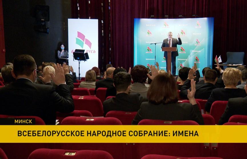 «Белая Русь» выдвинет более 230 делегатов на Всебелорусское народное собрание